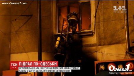 """Зал игровых автоматов в Одессе забросали """"коктейлями Молотова"""""""