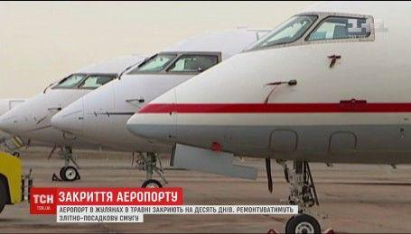 """Аэропорт """"Киев"""" в Жулянах временно закроется на ремонт"""