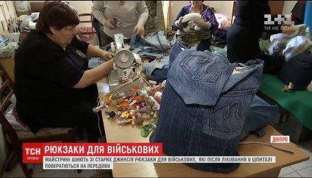 Днепровские волонтеры призывают приносить старые штаны на помощь армии