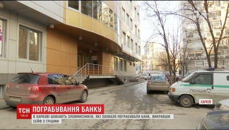 В Харькове разыскивают грабителей, которые нагло обчистили банк