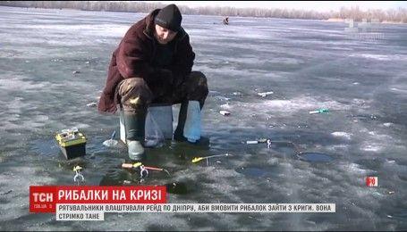 Днепровские спасатели уговаривают рыбаков сойти со льда