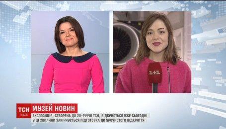 Идут последние приготовления к торжественному открытию Музея новостей в Киеве