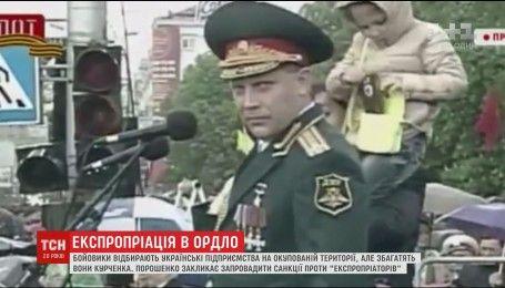 Боевики отбирают украинские предприятия на оккупированной территории