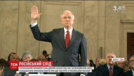 Конгрессмены-демократы требуют отставки прокурора США из-за связей с Кремлем