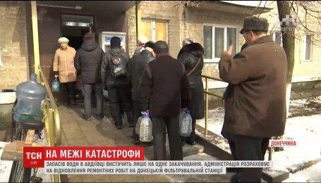 Из-за разрушения фильтровальной станции Авдеевка готовится к автономному водоснабжению