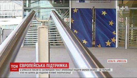 Послы стран ЕС утвердили текст предложения предоставить Украине безвиз