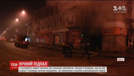 Помещение игровых автоматов в Одессе сгорело из-за поджога