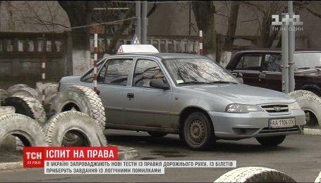 В Украине вводят новые тесты по правилам дорожного движения