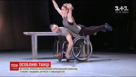 """Уникальные танцовщики с инвалидностью: в Украину приехал британский коллектив """"Кендоко"""""""