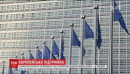 Стало відомо, коли українці зможуть подорожувати до ЄС без віз