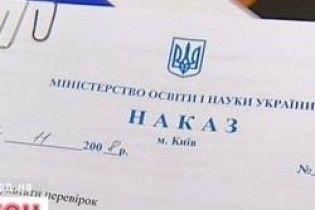 В Україні закривають вузи (відео)