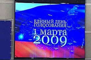 """Лідером виборів у РФ стала """"Єдина Росія"""""""