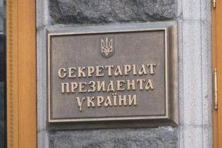 Янукович перейменував Секретаріат президента в Адміністрацію