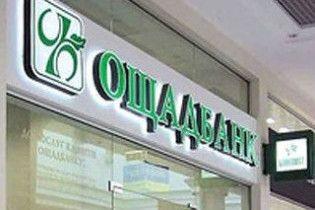 В Одесі пограбували Ощадбанк