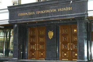 Генпрокуратура винесла людям Луценка протест за перевірки