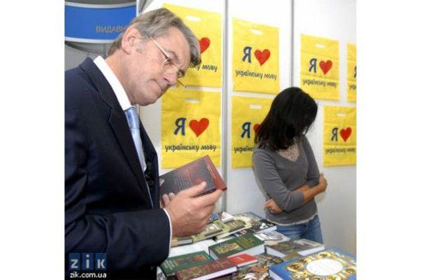 Ющенко відвідав Форум видавців у Львові