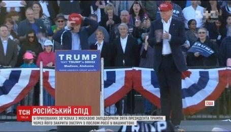 Стало известно о тайной встрече зятя Трампа с послом РФ