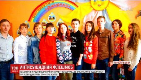 """Ученики сельской школы на Тернопольщине придумали интернет-забаву в противовес """"группам смерти"""""""