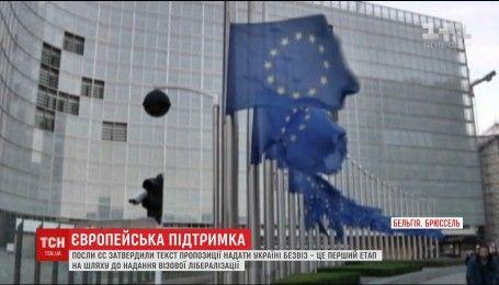Посли країн ЄС схвалили безвіз для України