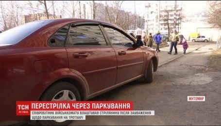Опасная парковка: следствие устанавливает причины стрельбы в Житомире