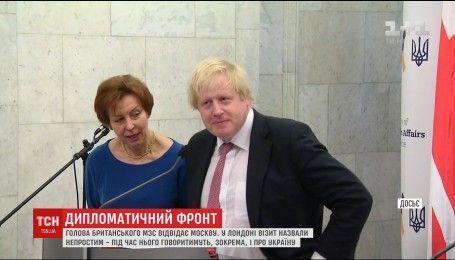 Непростий візит: голова МЗС Великобританії відвідає Москву
