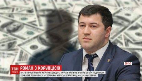 От бизнесмена до главы ГФС: самые громкие скандалы с участием Романа Насирова