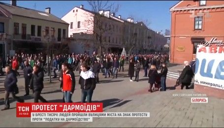 """В белорусском Бресте протестовали против """"налога на тунеядство"""""""
