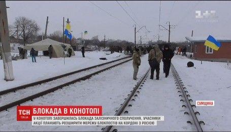 У Конотопі завершилась блокада залізничного сполучення