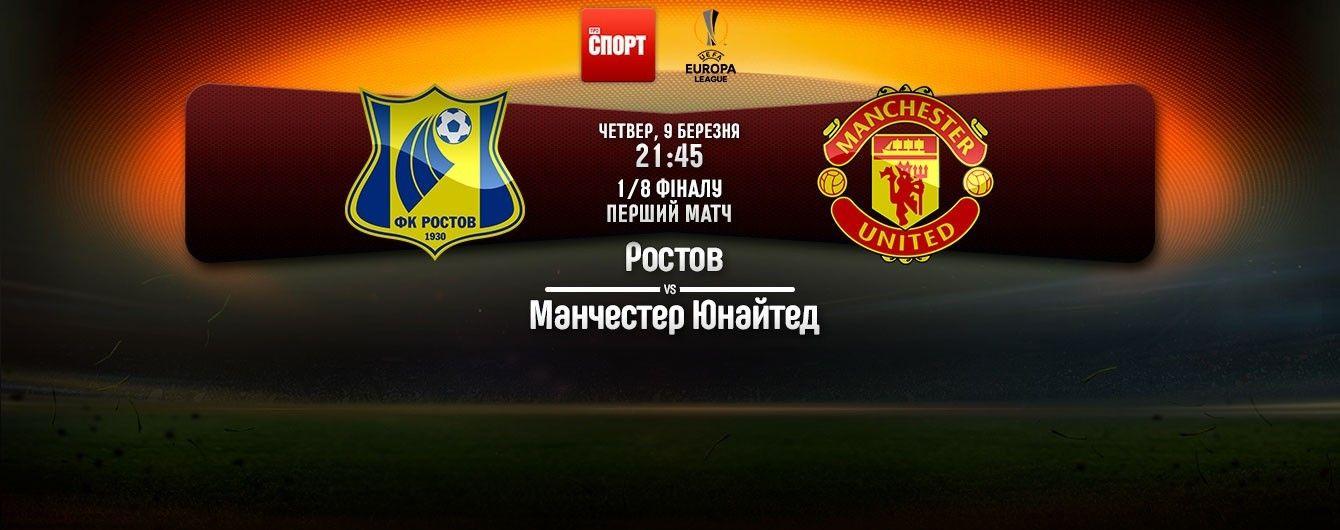 Ростов - Манчестер Юнайтед - 1:1. Онлайн-трансляция матча Лиги Европы