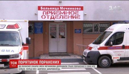 Трех раненых бойцов с передовой доставили в областную больницу Днепра