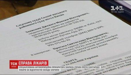 """САП закрыла дело так называемых """"санитарных врачей"""""""