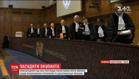 Україна просить суд ООН у Гаазі натиснути на Москву