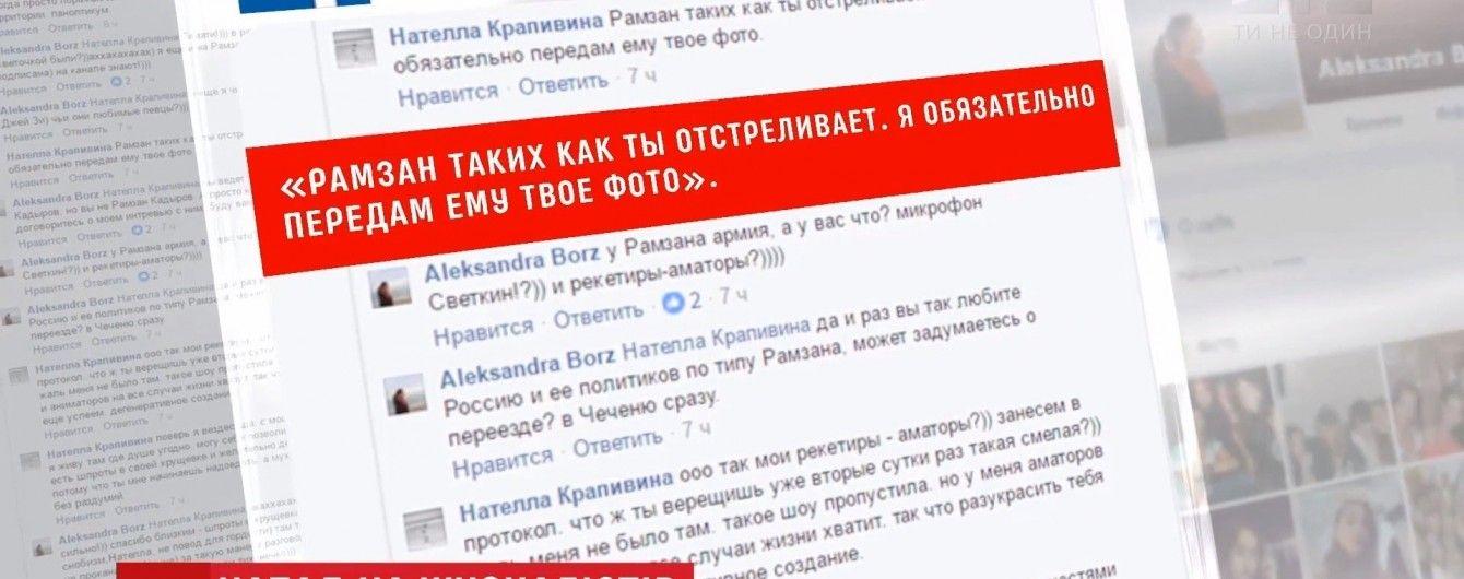 Продюсер Лободи погрожує журналістці 1+1 кулею від Кадирова