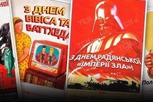 """З днем радянської """"Імперії зла"""" та телескопічної вудки. Альтернативні листівки до 8 Березня"""