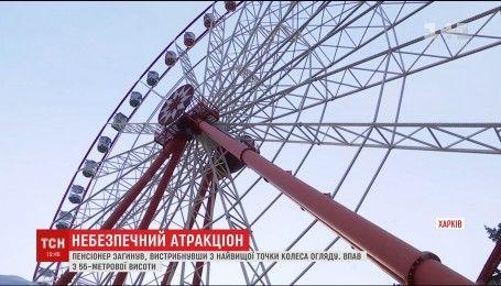 В Харькове летний мужчина выпрыгнул с колеса обозрения