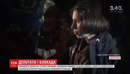 Тетяну Чорновол закидали яйцями під час спроби домовитись з активістами про припинення блокади