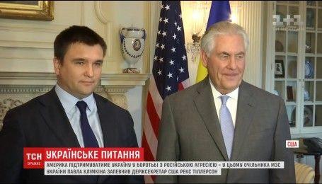 Рекс Тіллерсон заявив, що США буде максимально залучені до врегулювання ситуації на Донбасі