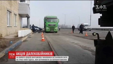 Після сюжету ТСН чиновники відреагували на протест далекобійників на трасі Київ-Одеса