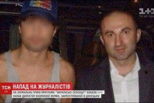 Охорона з Л/ДНР: нові подробиці скандалу журналістів 1+1 з охороною співачки Лободи