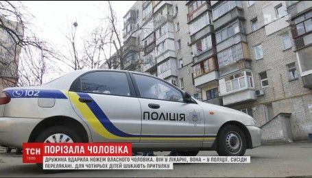 В Киеве жена порезала ножом мужа
