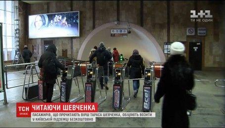 Зачитавши вірш Шевченка, кияни зможуть безкоштовно проїхатися київським метрополітеном