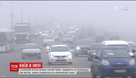Киевляне жалуются на неприятный запах в тумане