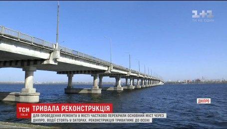 На відновлення центрального мосту у Дніпрі витратять понад 150 мільйонів гривень