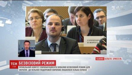 Профильный комитет Европарламента постановил безвизовый режим для Украины