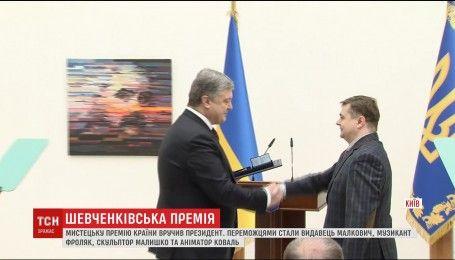 У Києві відбулась нагорода переможців Шевченківської премії
