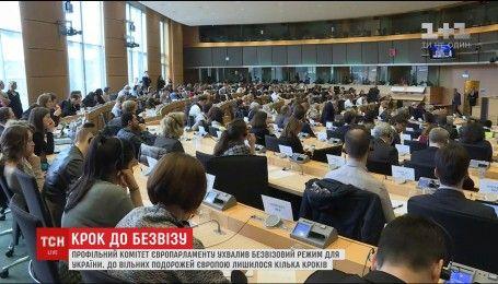 Финишная прямая: профильный комитет Европарламента одобрил безвиз для Украины