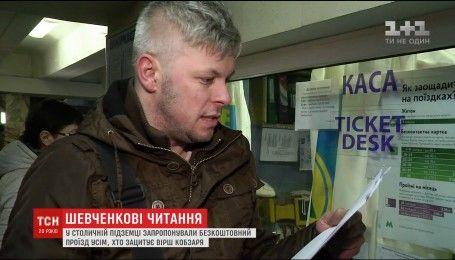 В столичном метро пропускали без жетона пассажиров, которые декламировали стихи Тараса Шевченко