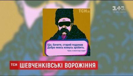 Користувачі сайту ТСН.ua  можуть отримати передбачення від Тараса Шевченка