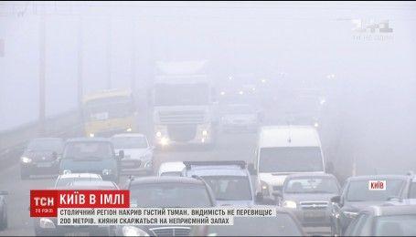 Киевлян напугал густой туман, что окутал город накануне