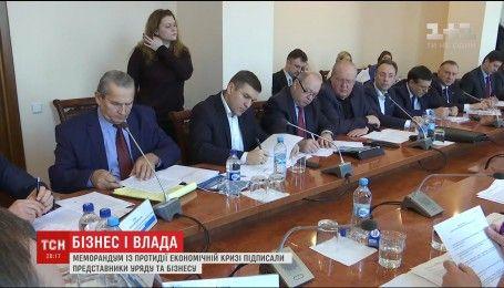 Представники бізнесу та уряду підписали меморандум із протидії економічній кризі